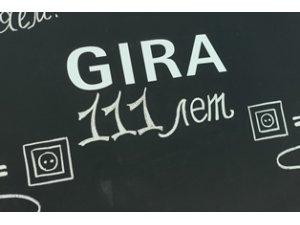 GIRA 111 лет: поздравляем!