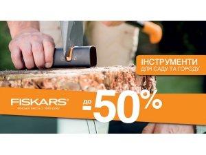 Акция! -50% на FISKARS