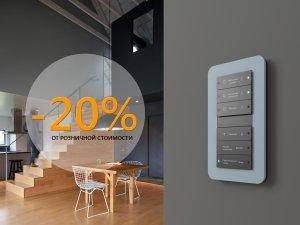 -20% от розничной стоимости на рамки GIRA E3